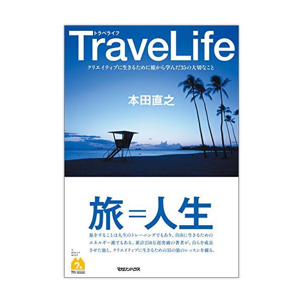 「TraveLife クリエイティブに生きるために旅から学んだ35の大切なこと」