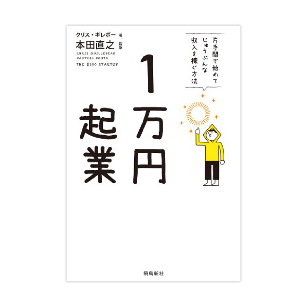 「1万円起業 片手間で始めてじゅうぶんな収入を稼ぐ方法」