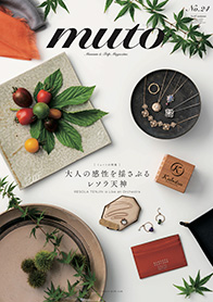 冊子版muto24号の表紙