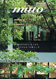 冊子版muto25号の表紙