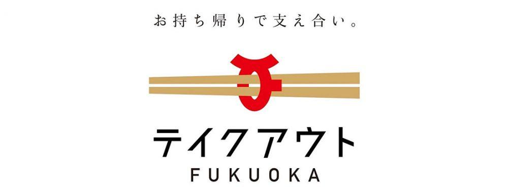 テイクアウト福岡