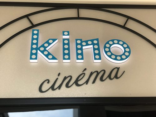 kino cinema(キノシネマ)の看板
