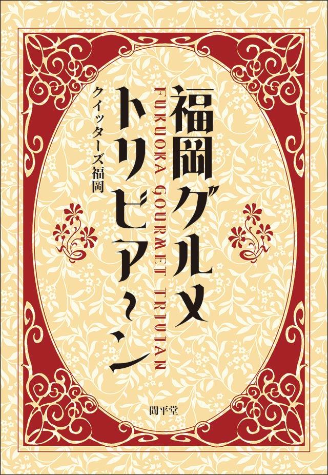 「福岡グルメトリビア~ン」の表紙