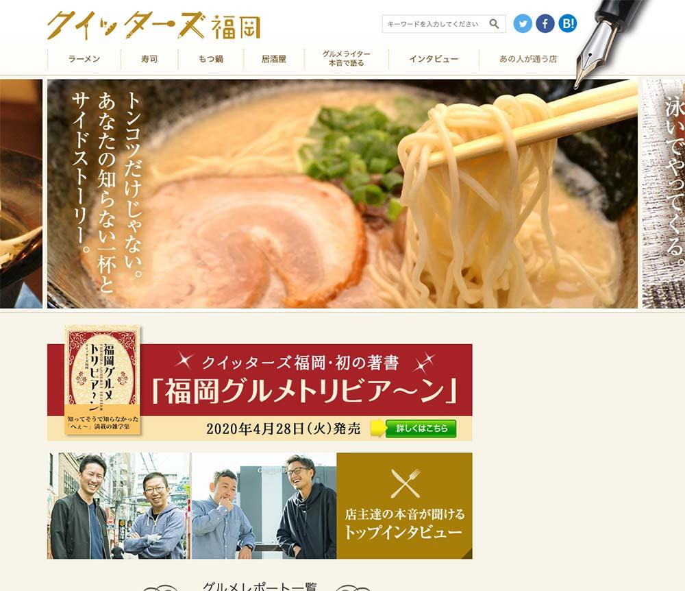 レストラン情報サイト「クイッターズ福岡」