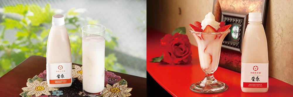 「イセヒカリ」を使用した甘酒(写真左)と「朝日」を使った甘酒(写真右)