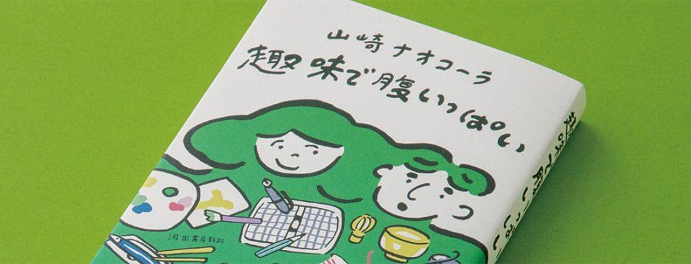 【 趣味で腹いっぱい / 山崎ナオコーラ 】のアップ画像