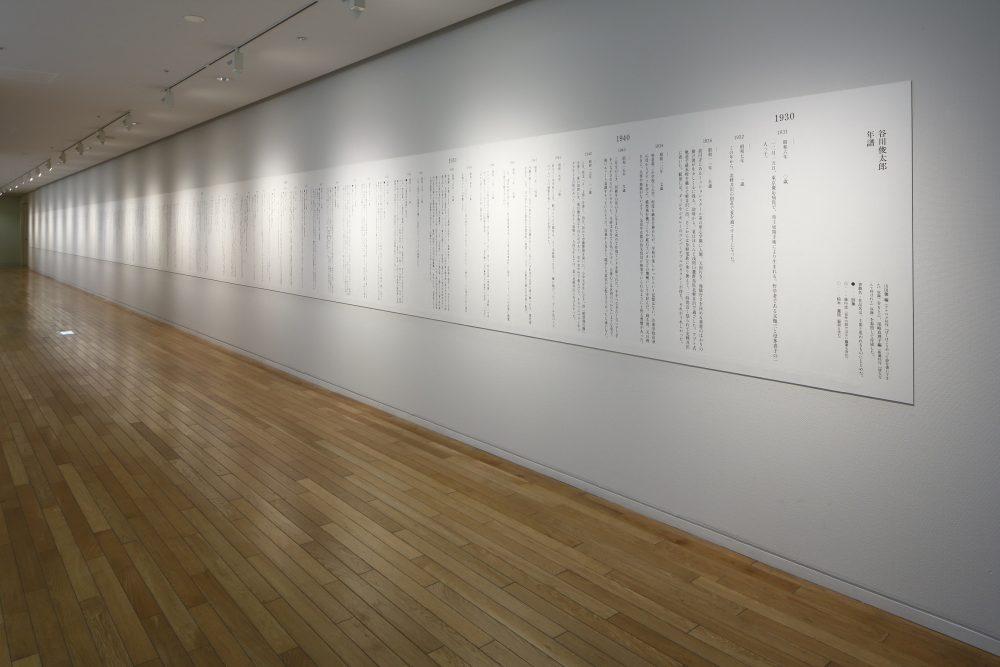 谷川俊太郎 展