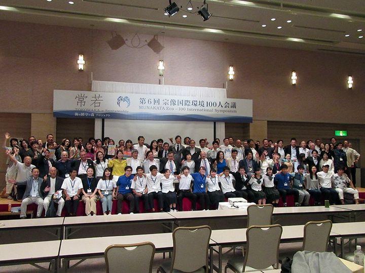 宗像国際環境会議