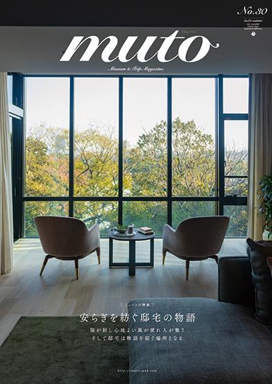 冊子版muto30号の表紙
