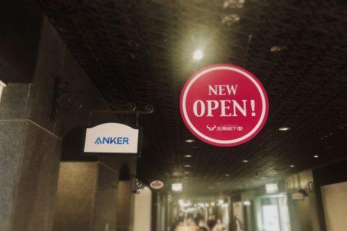 Anker Store 天神地下街