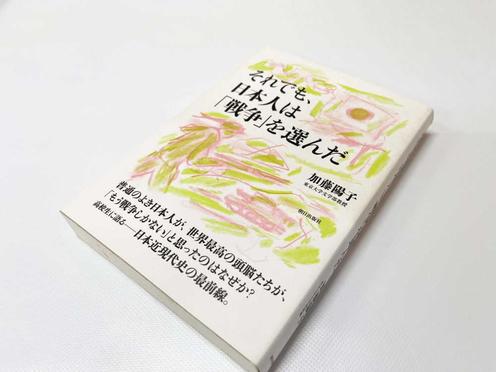 5.『それでも、日本人は「戦争」を選んだ』著:加藤陽子