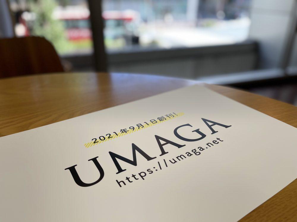 UMAGA 弓削聞平